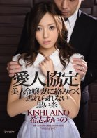 Lovers' Pact - Beautiful Young Lady Bound By ... Aino Kishi