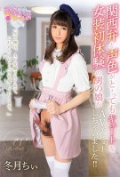 Transsexual With Super Cute Voice And Osaka Dialect Has First Crossdressing Experience And AV Debut!! Chii Fuyutsuki