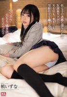 Lured By (Panty Shots, Thighs, Whispered Seduction). Giving In To The Temptation Of My Own Students - After School At A Love Hotel, Day After Day, Forbidden Sex... Izuna Maki