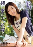 The Bride On A Chain 5 Ai Hanada Ai Hanada