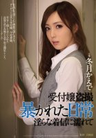 Peeping on the Receptionist - Her Everyday Exposed Kaede Fuyutsuki