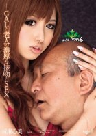 Sticky Kisses and SEX Between Gal and Old Man Kokomi Naruse