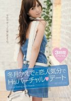 Hot New Lovers - Go On A Hot Virtual Date ... Kaede Fuyutsuki