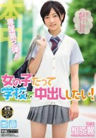 Even Girls Want To Get Creampied At School! Tsubasa Aihara