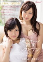 Intense Lesbian Sex That Feels Better Than Men Yu Kawakami,Umi Hirose