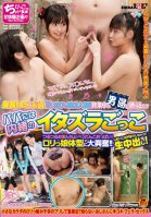 3 Under 145 cm Tall Girls Broke into the Men's Bat Anri Kawai,Kotomi Tsukino,Rina Hatsumi