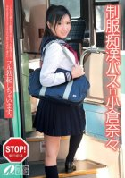 Schoolgirl in the Molester Bus Nana Ogura