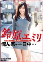Suzuhara Emiri And The Real Intention And Is Not.. Emiri Suzuhara