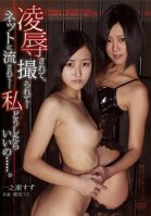 Torture & Rape Caught on Camera Leaked Online. Uta Kohaku,Suzu Ichinose