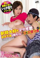 Orgasm Enthusiast Masao and Horny Younger Sister