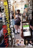 Molester Gropes A Schoolgirl On The Bus Ride Home Eri Natsume,Mai Kitazawa
