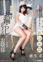 First Experiences of All Kinds A Daughter Who ... Nozomi Aso