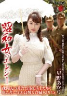 Elegy Of A Showa Woman 1945, Arrogant Lady Becomes