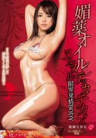 Hottest Slicked Up Body You'll Ever See Yurina Momose