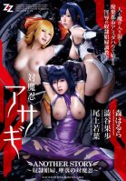 Taimanin Asagi ANOTHER STORY -Whore Slave