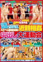 Battle Of Lustful Families! Incestuous Creampie