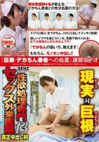 Sexual Desire Specialist Sex Outpatient Clinic 13 Wakaba Onoue,Miho Tsuno,Ayane Suzukawa,Chie Aoi