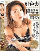 Dirty-Minded Wife Advent Vol.2 Ayano Murasaki