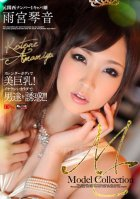 Red Hot Jam Vol.244 ~ Model Collection ~
