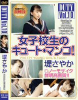 Duty Vol.10 Pretty Young Girls Fuck Sayaka Tsutsumi