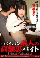 CATCHEYE Vol.72 Shaved Pussy Girls Secret Job Maya Katsuragi