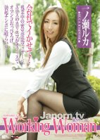 Red Hot Jam Vol.371 Working Woman Ruca Ichinose