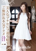 Red Hot Jam Vol.372 Healing Beautiful Petit Wife Mio Yoshida