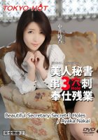 Tokyo Hot n1180 Beautiful Secretary Secret 3 Holes