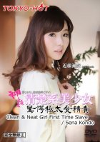 Tokyo Hot n1222 Clean & Neat Girl First Time Slave