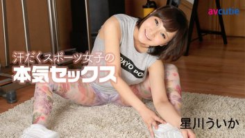 Real Sex in a Sweat – Uika Hoshikawa (021718-606)
