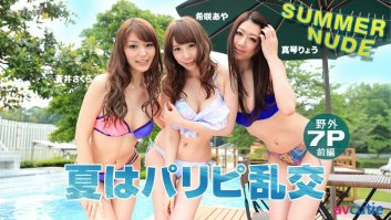 Summer Nude: Party People Orgy This Summer – Aya Kisaki, Sakura Aoi, Ryo Makoto (081017-006)