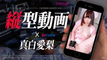 Vertical Style Video 023: Full Services In Nurse Cosplay – Airi Mashiro (082417-001)