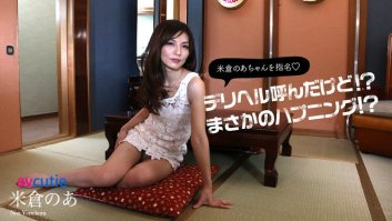 The Emergency with a Deli-hel Girl – Noa Yonekura (082517-486) Noa Yonekura
