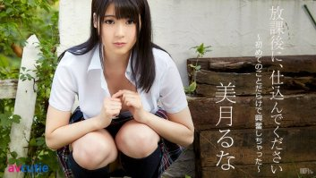 Special Class After School: I am Excited for the First Time – Runa Mitsuki (090517-493)