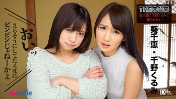 THE Unpublished: Scolding by Chie Aoi and Kurumi Chino – Chie Aoi, Kurumi Chino (091317-498) Chie Aoi,Kurumi Chino