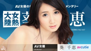 Erotic Documentary File 057 – Chie Aoi (091717-501)