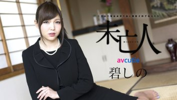 Naked Widow Works for Debt – Shino Aoi (120817-552)