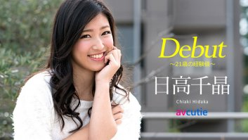 Debut Vol 47: The Experience of a 21 Years Old Girl – Chiaki Hidaka (051818-669)