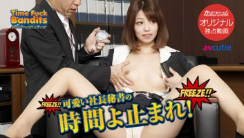 Time Fuck Bandits: Secretary to the President – Yuki Sasaki (021618_002)