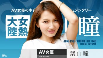 The Continent Full Of Hot Girl File.046 - Hitomi Hayama (042616-145)