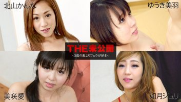 The Undisclosed: Loves BJ More Than Daily Meals -  Kanna Kitayama, Mihane Yuki, Ai Misaki, Juri Kisaragi (060618-681)