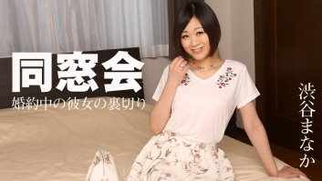 At The Class Reunion:  Betraying Her Engagement -  Manaka Shibuya (061218-684)