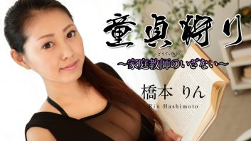 The Virgin Hunter: The Temptation From Home Tutor -  Rin Hashimoto (061518-686)