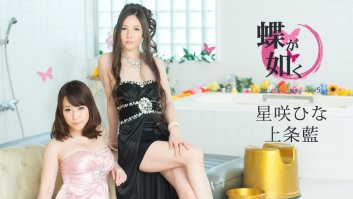 Like The Butterflies: The Soapland In The Pink Street (5) -  Hina Hoshizaki, Ai Kamijo (070118-697)