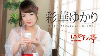 Luxury Adult Healing Spa: Forgive Me For My Gross Sexual Appetites -  Yukari Ayaka (071518-708)