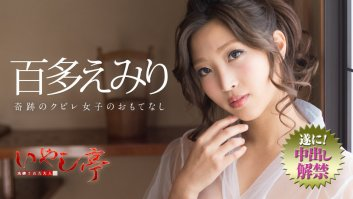 Luxury Adult Healing Spa: Strong Abdom -  Emiri Momota (072718-716)