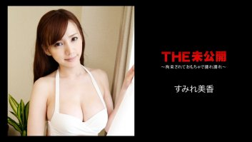 The Undisclosed: Rope And Toy -  Mika Sumire (080818-723)