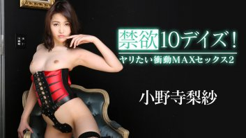 Maximal Impulse After 10 Days Of Abstinency, 2 -  Risa Onodera (082418-737)