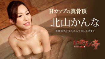 Luxury Adult Healing Spa: Cover By Pretty Tits -  Kanna Kitayama (100618-767)