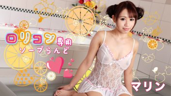 Young Girl Only Soapland 7 -  Marin (101318-772)